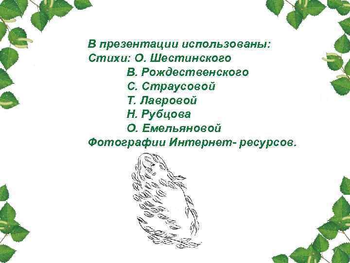 В презентации использованы: Стихи: О. Шестинского В. Рождественского С. Страусовой Т. Лавровой Н. Рубцова