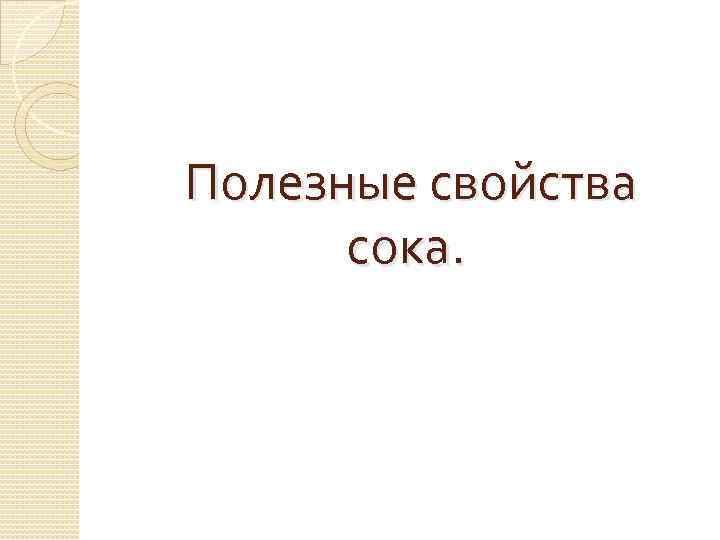 Полезные свойства сока.