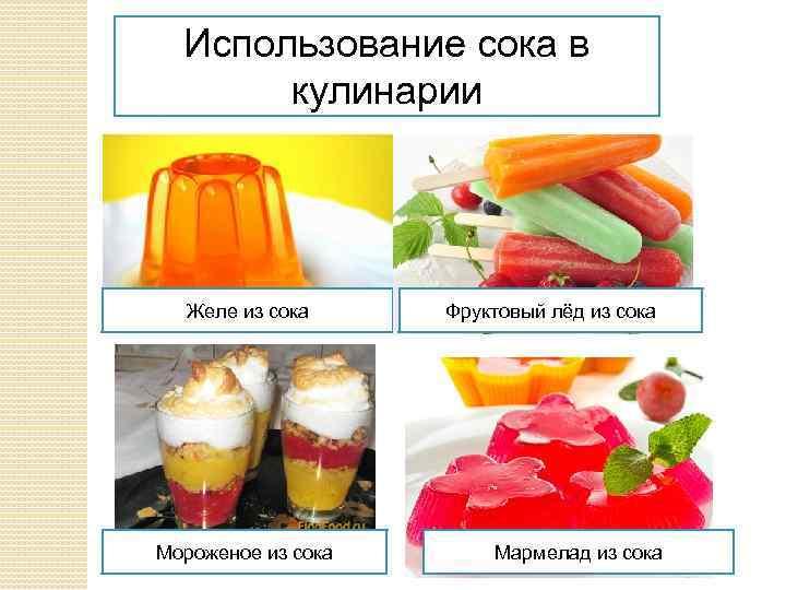 Использование сока в кулинарии Желе из сока Мороженое из сока Фруктовый лёд из сока