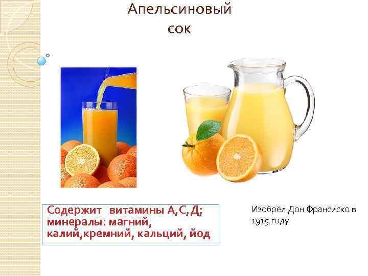 Апельсиновый сок Содержит витамины А, С, Д; минералы: магний, калий, кремний, кальций, йод Изобрёл
