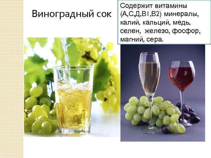 Виноградный сок Содержит витамины (А, С, Д, В 1, В 2) минералы, калий, кальций,