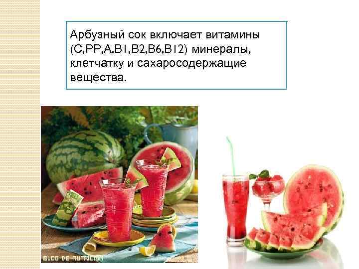 Арбузный сок включает витамины (С, РР, А, В 1, В 2, В 6, В