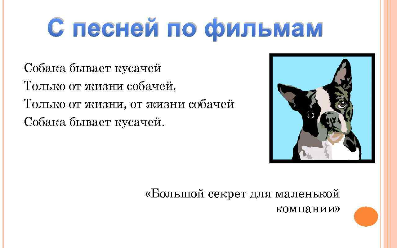 С песней по фильмам Собака бывает кусачей Только от жизни собачей, Только от жизни,
