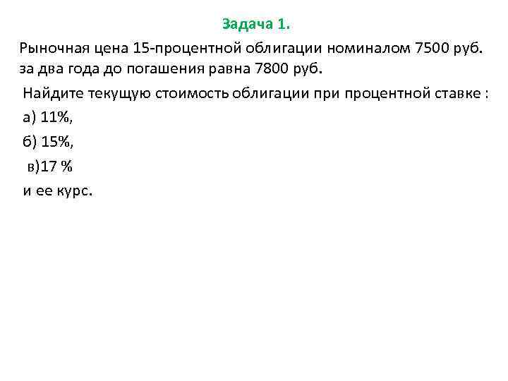 Задача 1. Рыночная цена 15 -процентной облигации номиналом 7500 руб. за два года до