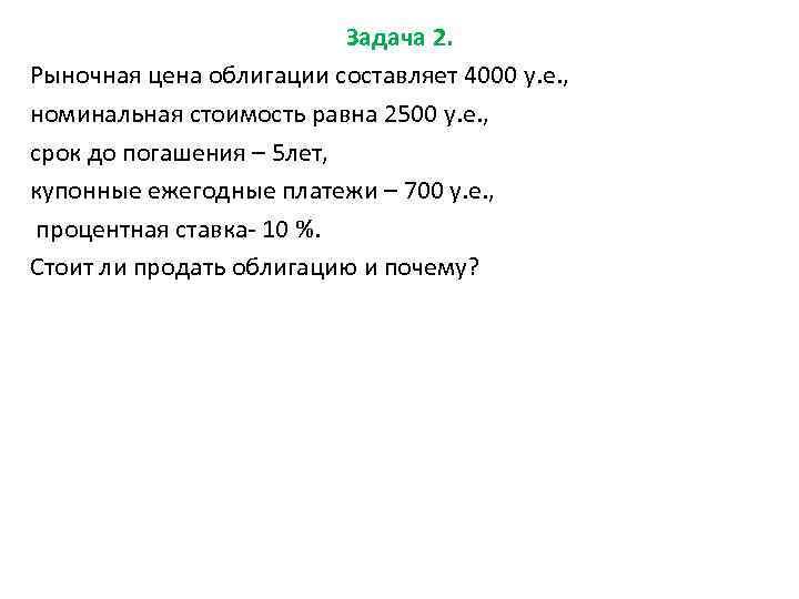 Задача 2. Рыночная цена облигации составляет 4000 у. е. , номинальная стоимость равна 2500