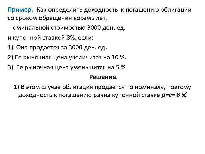 Пример. Как определить доходность к погашению облигации со сроком обращения восемь лет, номинальной стоимостью