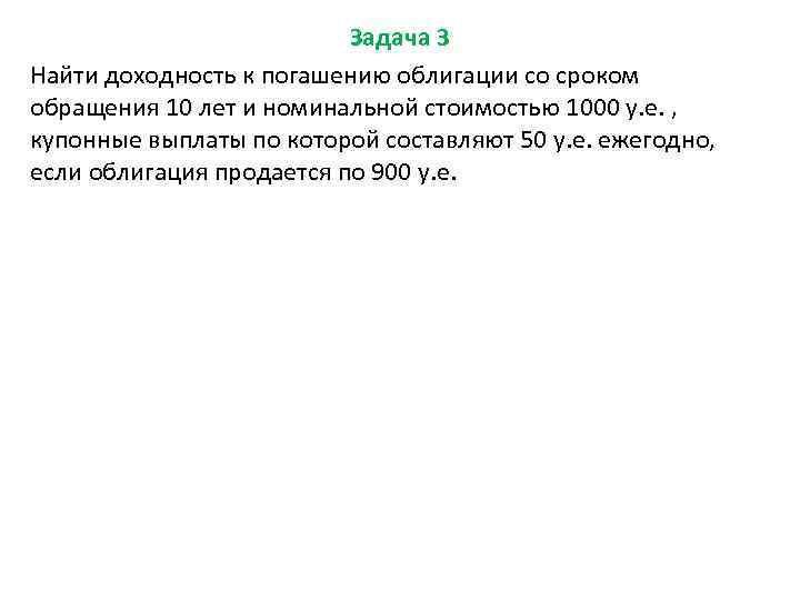 Задача 3 Найти доходность к погашению облигации со сроком обращения 10 лет и номинальной