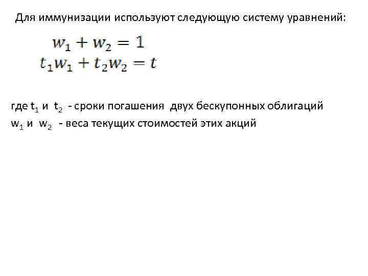 Для иммунизации используют следующую систему уравнений: где t 1 и t 2 - сроки