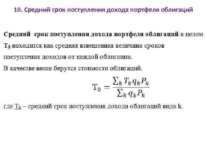 10. Средний срок поступления дохода портфеля облигаций