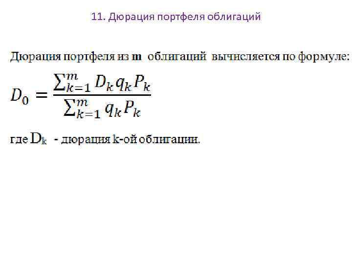 11. Дюрация портфеля облигаций