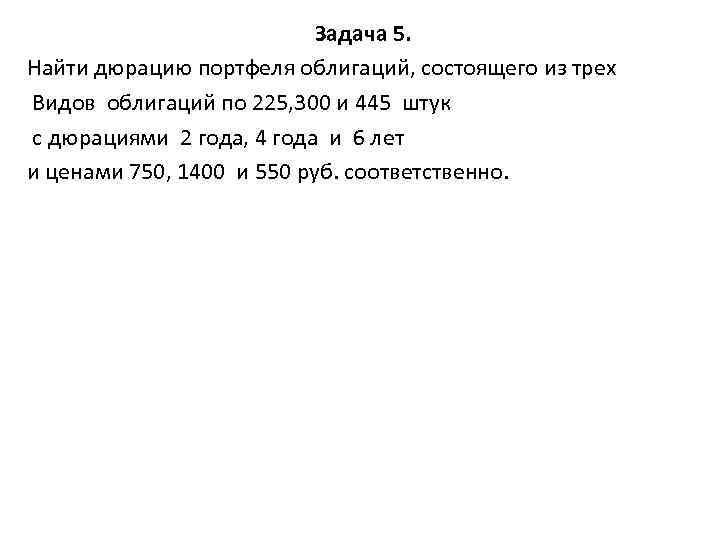 Задача 5. Найти дюрацию портфеля облигаций, состоящего из трех Видов облигаций по 225, 300