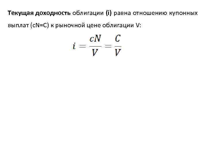 Текущая доходность облигации (i) равна отношению купонных выплат (c. N=C) к рыночной цене облигации