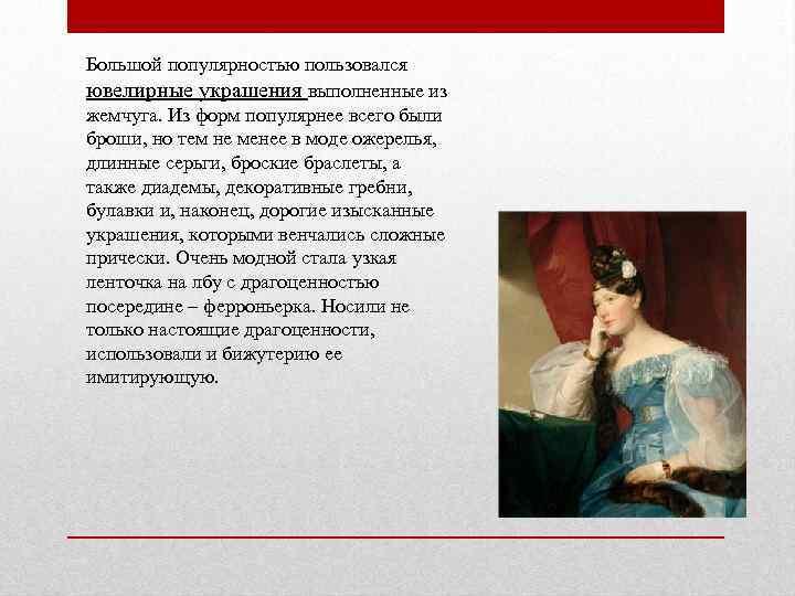Большой популярностью пользовался ювелирные украшения выполненные из жемчуга. Из форм популярнее всего были броши,