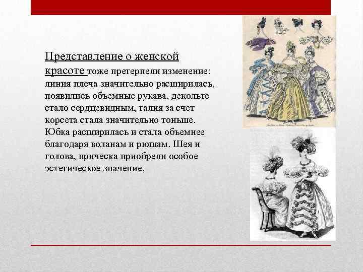 Представление о женской красоте тоже претерпели изменение: линия плеча значительно расширилась, появились объемные рукава,