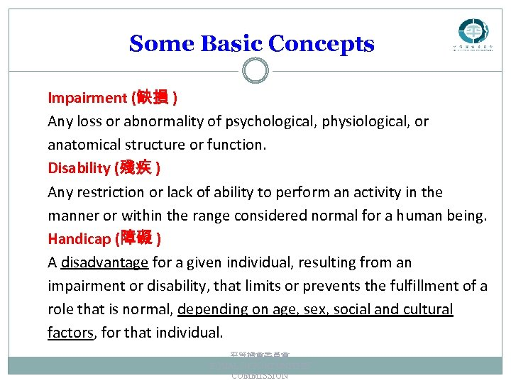 Some Basic Concepts Impairment (缺損 ) Any loss or abnormality of psychological, physiological, or