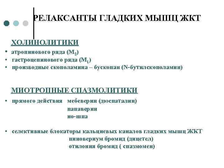 РЕЛАКСАНТЫ ГЛАДКИХ МЫШЦ ЖКТ ХОЛИНОЛИТИКИ • атропинового ряда (М 2) • гастроцепинового ряда (М