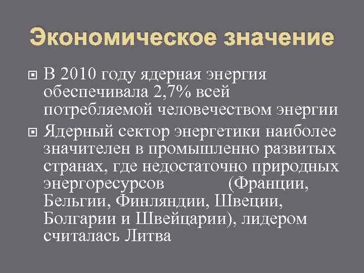 Экономическое значение В 2010 году ядерная энергия обеспечивала 2, 7% всей потребляемой человечеством энергии