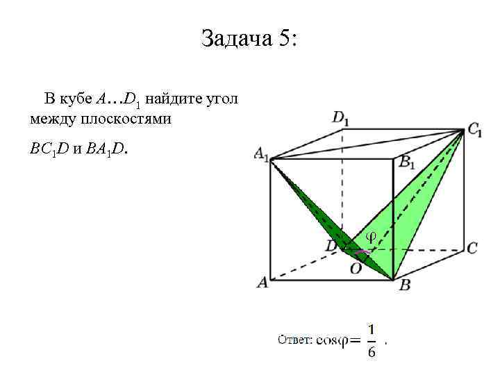 Задача 5: В кубе A…D 1 найдите угол между плоскостями BC 1 D и