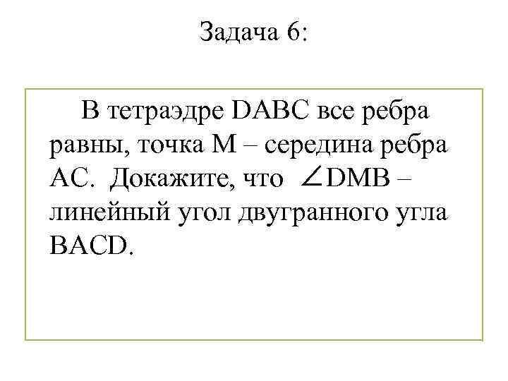 Задача 6: В тетраэдре DABC все ребра равны, точка М – середина ребра АС.