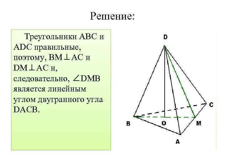 Решение: Треугольники ABC и ADC правильные, поэтому, BM⊥AC и DM⊥AC и, следовательно, ∠DMB является