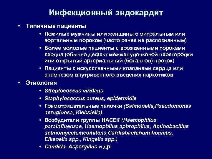 Инфекционный эндокардит • Типичные пациенты • Пожилые мужчины или женщины с митральным или аортальным