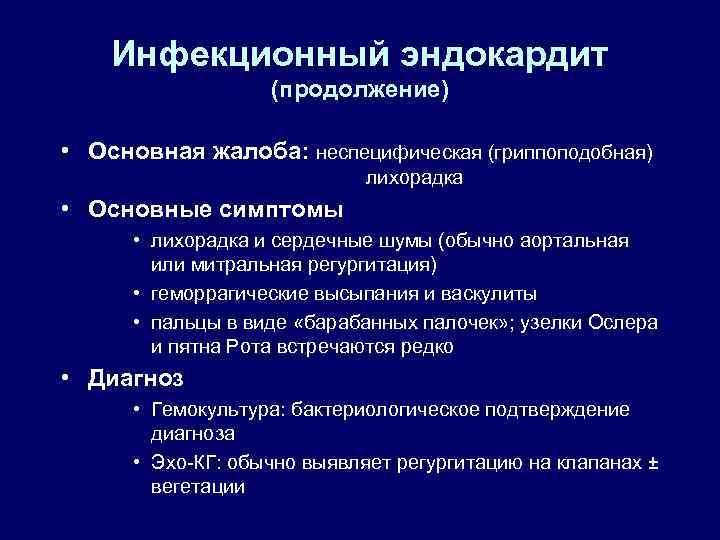 Инфекционный эндокардит (продолжение) • Основная жалоба: неспецифическая (гриппоподобная) лихорадка • Основные симптомы • лихорадка