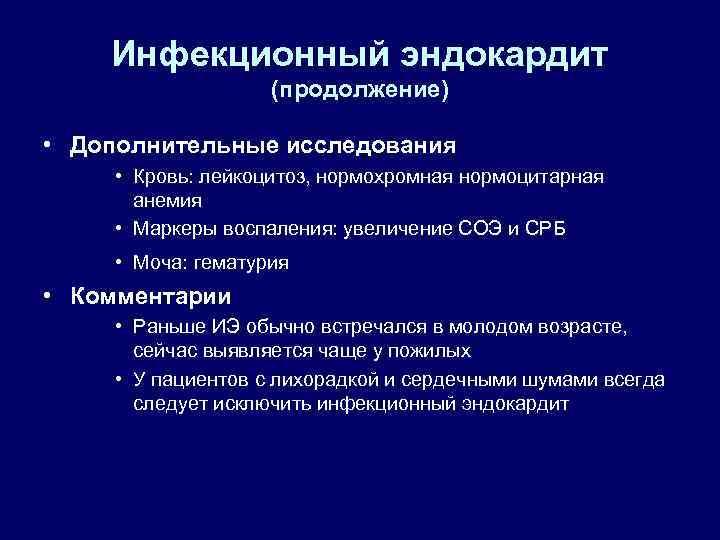 Инфекционный эндокардит (продолжение) • Дополнительные исследования • Кровь: лейкоцитоз, нормохромная нормоцитарная анемия • Маркеры