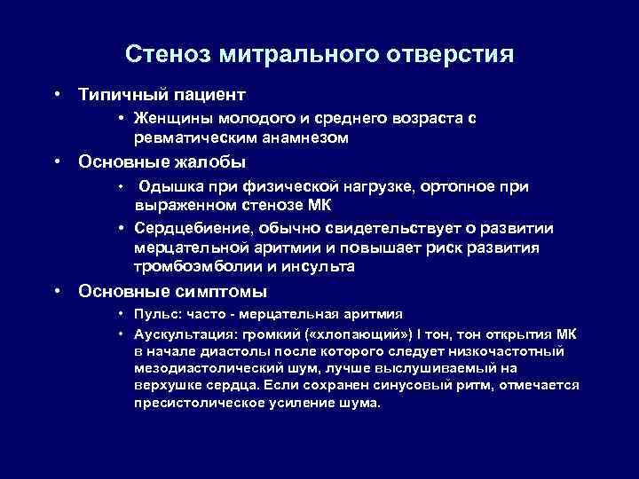 Стеноз митрального отверстия • Типичный пациент • Женщины молодого и среднего возраста с ревматическим