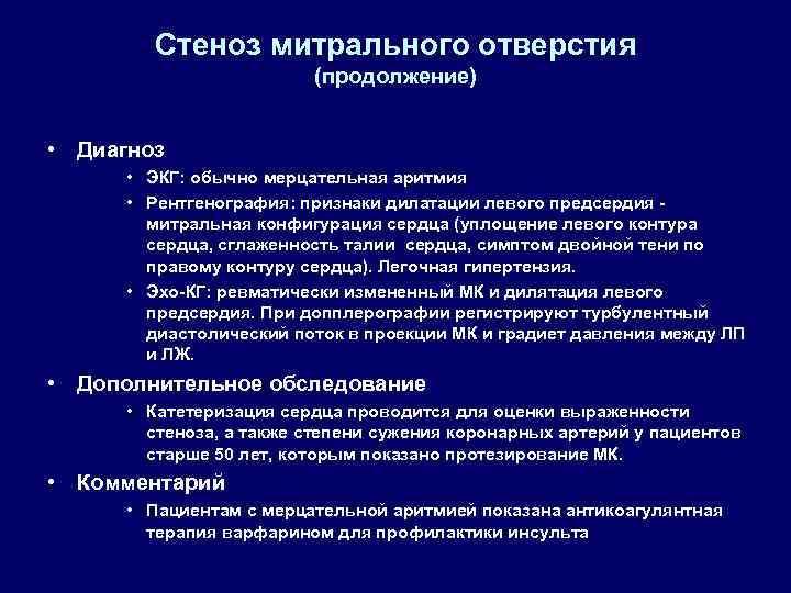 Стеноз митрального отверстия (продолжение) • Диагноз • ЭКГ: обычно мерцательная аритмия • Рентгенография: признаки