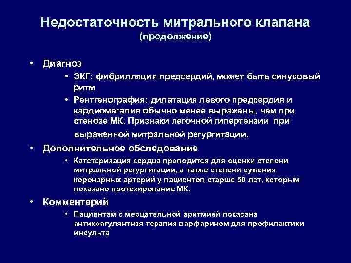 Недостаточность митрального клапана (продолжение) • Диагноз • ЭКГ: фибрилляция предсердий, может быть синусовый ритм