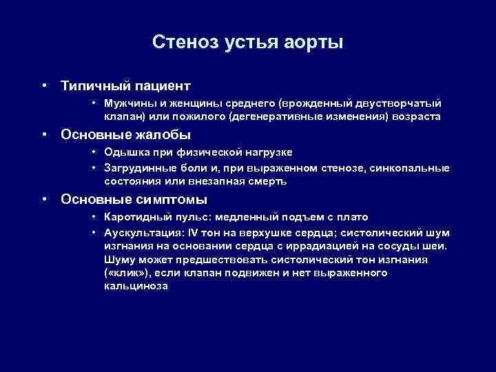 Стеноз устья аорты • Типичный пациент • Мужчины и женщины среднего (врожденный двустворчатый клапан)