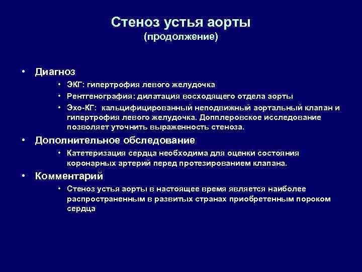 Стеноз устья аорты (продолжение) • Диагноз • ЭКГ: гипертрофия левого желудочка • Рентгенография: дилатация