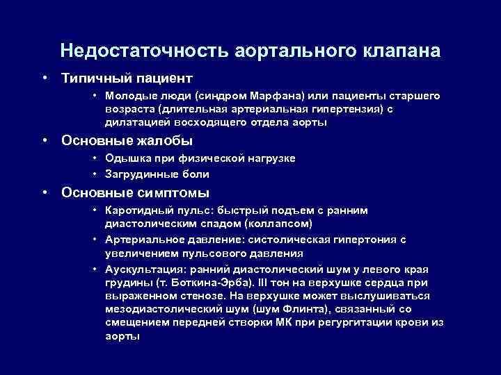 Недостаточность аортального клапана • Типичный пациент • Молодые люди (синдром Марфана) или пациенты старшего