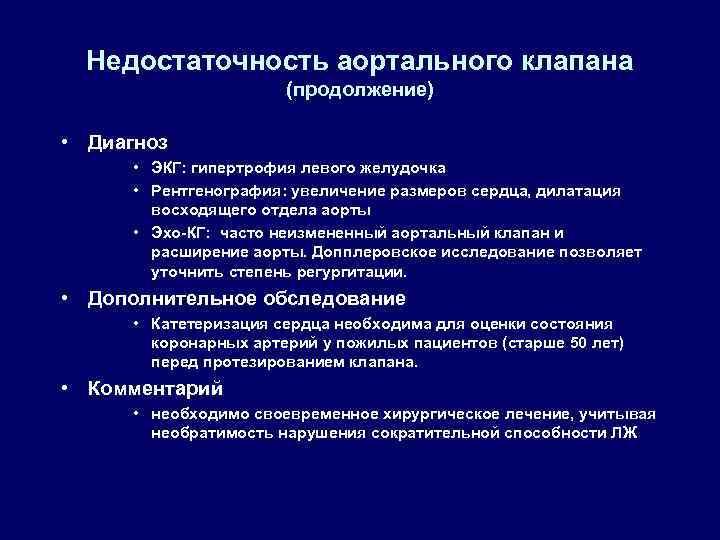 Недостаточность аортального клапана (продолжение) • Диагноз • ЭКГ: гипертрофия левого желудочка • Рентгенография: увеличение