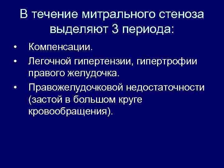 В течение митрального стеноза выделяют 3 периода: • • • Компенсации. Легочной гипертензии, гипертрофии