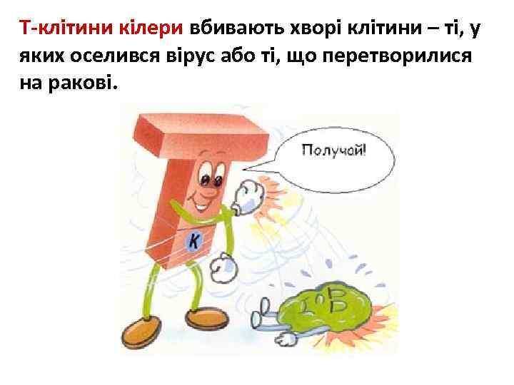 Т-клітини кілери вбивають хворі клітини – ті, у яких оселився вірус або ті, що