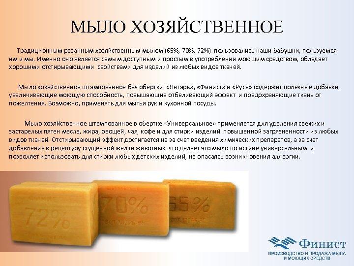 МЫЛО ХОЗЯЙСТВЕННОЕ Традиционным резанным хозяйственным мылом (65%, 70%, 72%) пользовались наши бабушки, пользуемся им