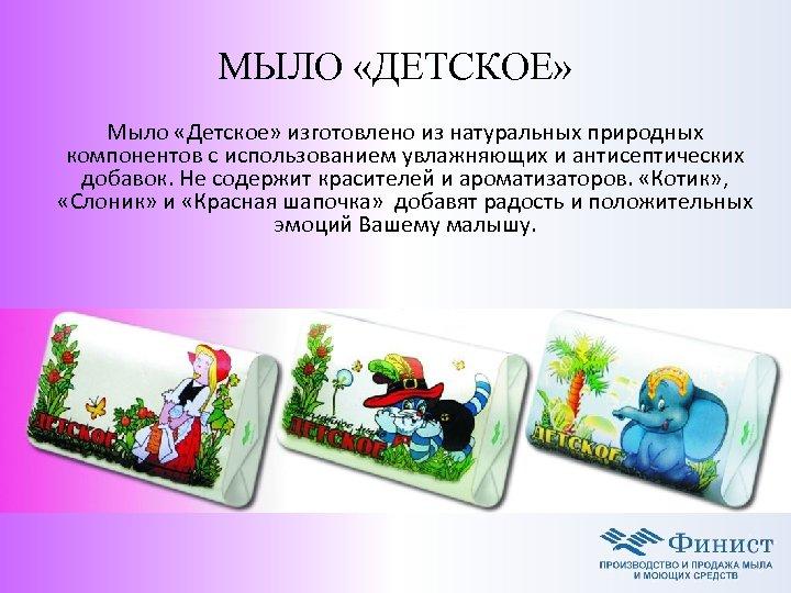 МЫЛО «ДЕТСКОЕ» Мыло «Детское» изготовлено из натуральных природных компонентов с использованием увлажняющих и антисептических