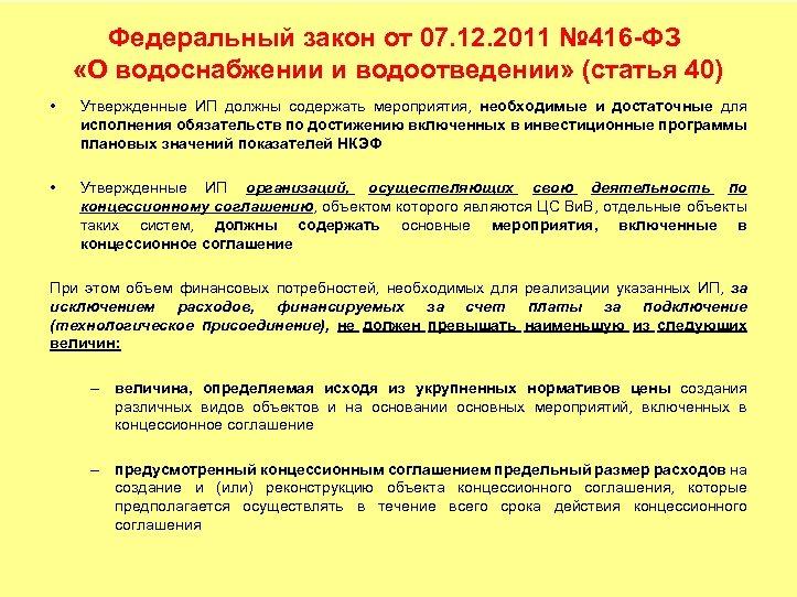 Федеральный закон от 07. 12. 2011 № 416 -ФЗ «О водоснабжении и водоотведении» (статья