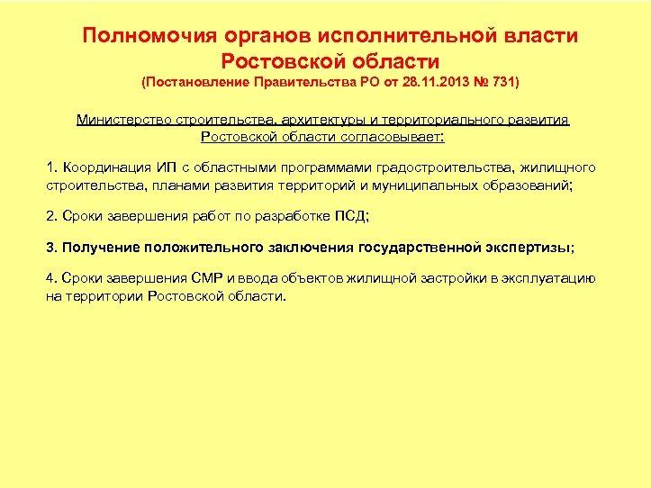 Полномочия органов исполнительной власти Ростовской области (Постановление Правительства РО от 28. 11. 2013 №