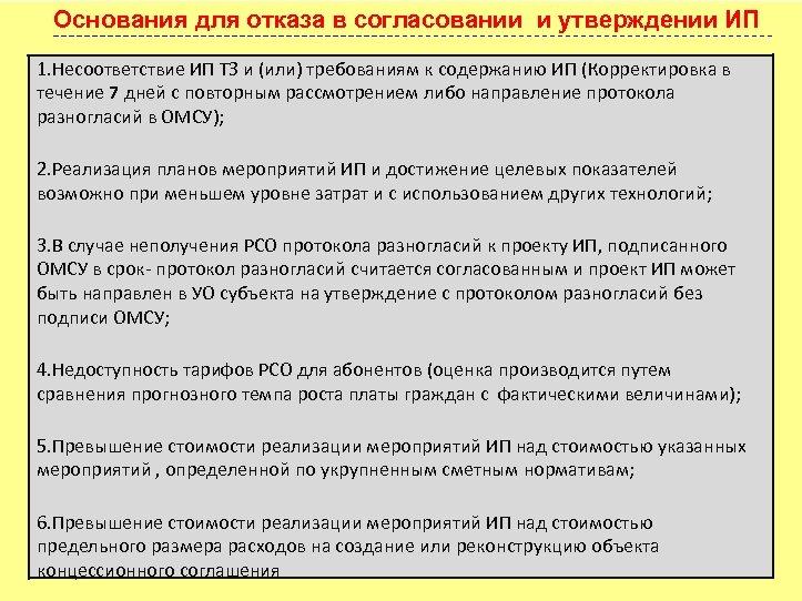 Основания для отказа в согласовании и утверждении ИП 1. Несоответствие ИП ТЗ и (или)