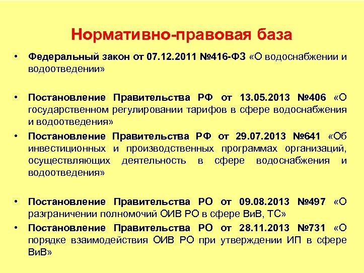 Нормативно-правовая база • Федеральный закон от 07. 12. 2011 № 416 -ФЗ «О водоснабжении