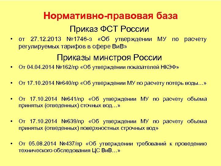 Нормативно-правовая база Приказ ФСТ России • от 27. 12. 2013 № 1746 -э «Об