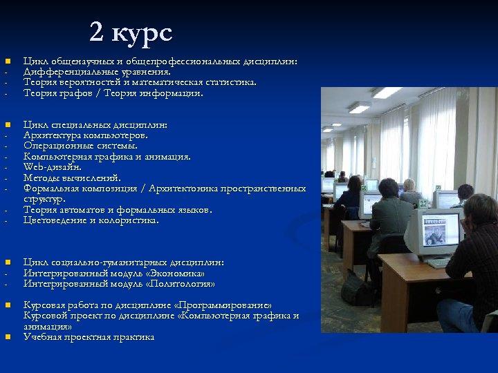 2 курс n - Цикл общенаучных и общепрофессиональных дисциплин: Дифференциальные уравнения. Теория вероятностей и