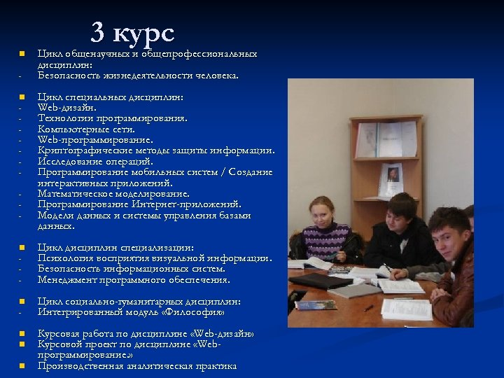 n n - 3 курс Цикл общенаучных и общепрофессиональных дисциплин: Безопасность жизнедеятельности человека. Цикл