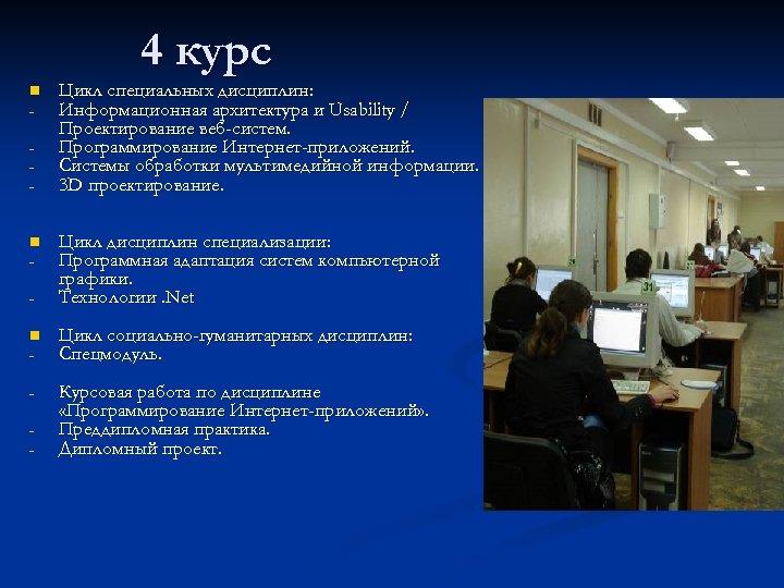 4 курс n - Цикл специальных дисциплин: Информационная архитектура и Usability / Проектирование веб-систем.