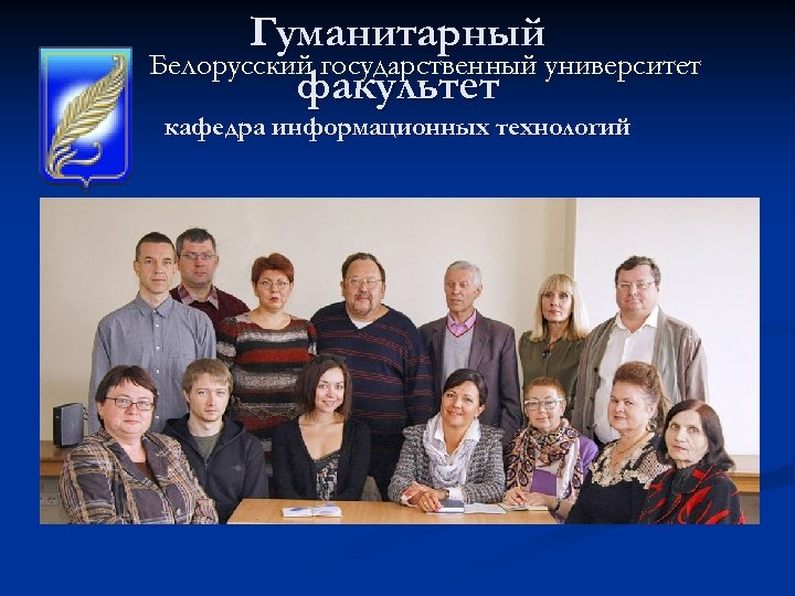 Гуманитарный Белорусский государственный университет факультет кафедра информационных технологий