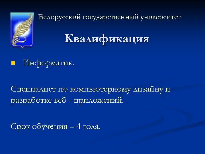 Белорусский государственный университет Квалификация n Информатик. Специалист по компьютерному дизайну и разработке веб -