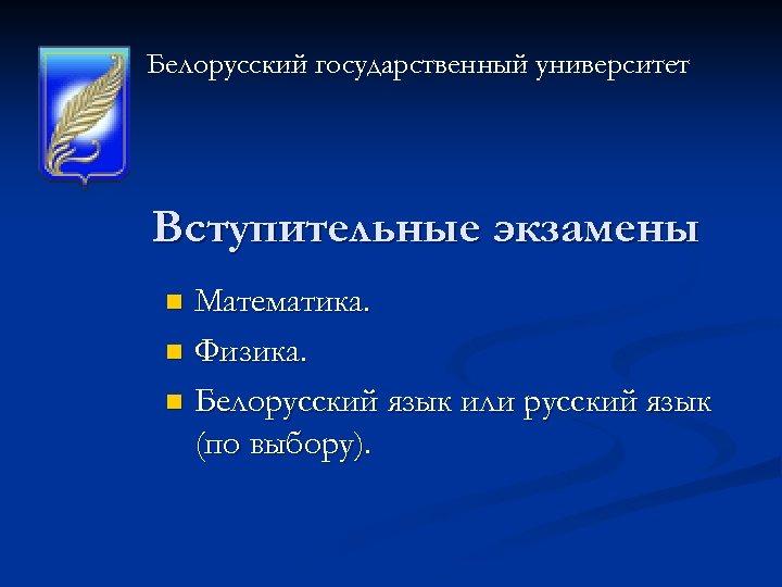 Белорусский государственный университет Вступительные экзамены Математика. n Физика. n Белорусский язык или русский язык
