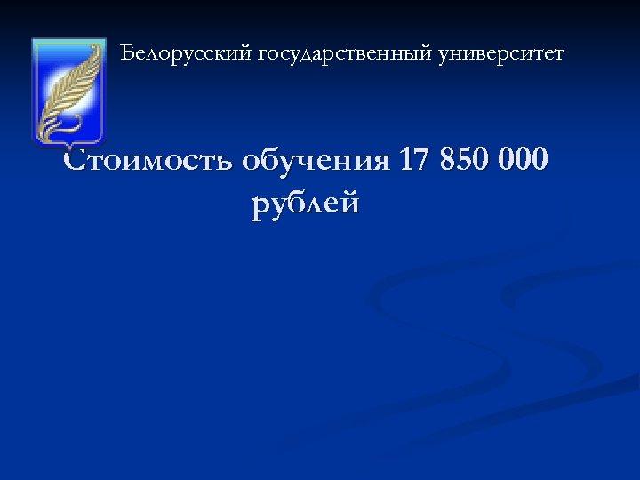 Белорусский государственный университет Стоимость обучения 17 850 000 рублей